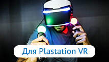 Для Playstation VR