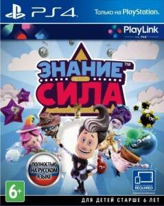 Знание – сила (Knowledge is Power) (PS4)