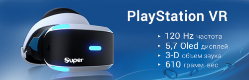 PlayStation VR характеристики