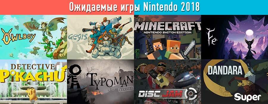 nintendo switch анонсы игр